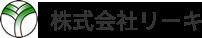 株式会社リーキ | 阿波市 ネギ 農業 アグリサイエンス 求人 ビーツ レタス 徳島