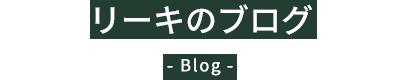 リーキのブログ